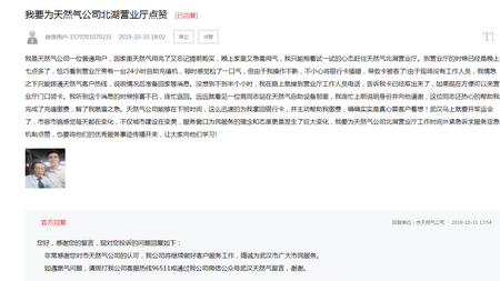 必威体育下载ios公司推行夜间紧急服务获市民点赞
