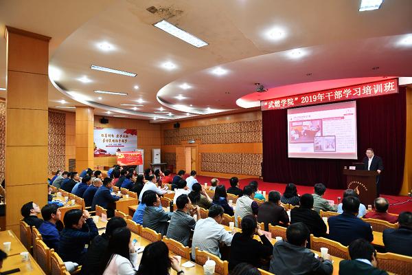 """市betway必威体育集团公司举办2019年""""武燃学院""""干部学..."""